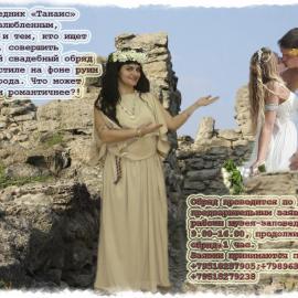 Свадьба в Танаисе